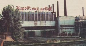 Кировский машиностроительный