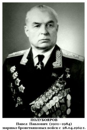 маршал Полубояров Павел Павлович