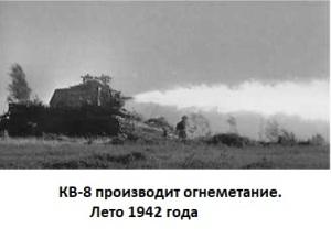 КВ-8-3