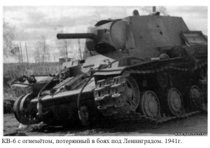 КВ-6 подбитый под Ленинградом