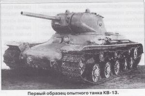 КВ-13 нга полигоне